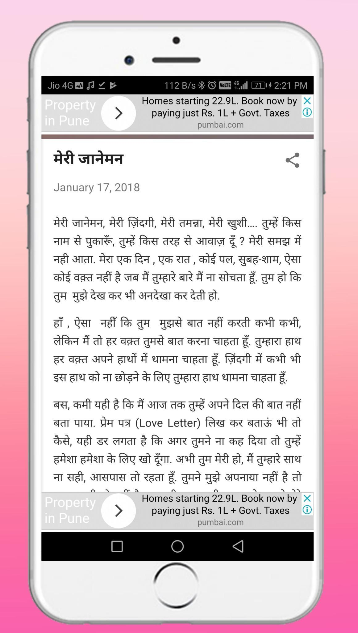 Hindi love letter for wife
