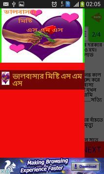 ভালবাসার মিষ্টি এস এম এস poster