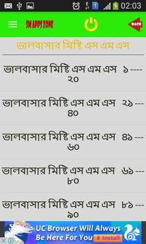 ভালবাসার মিষ্টি এস এম এস apk screenshot