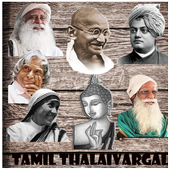Tamil Thalaivargal Quotes icon