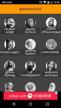 Tamil Thalaivargal Quotes poster