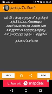 Tamil Thalaivargal Quotes apk screenshot