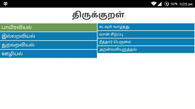 Tamil Thirukkural screenshot 1