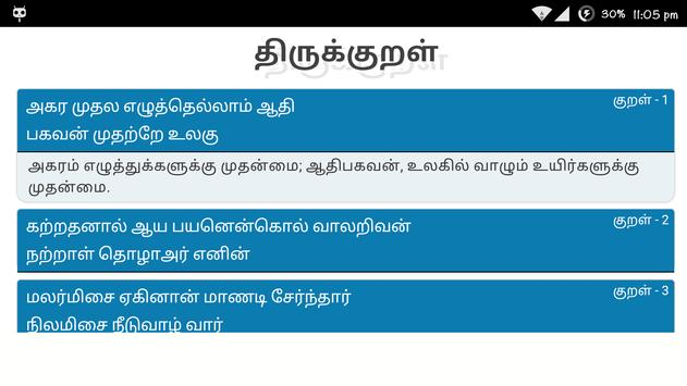 Tamil Thirukkural screenshot 2