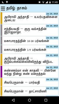 தமிழ் தாகம் poster