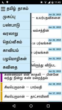 தமிழ் தாகம் apk screenshot