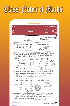 Rakesh Yadav Class Notes Of Maths in Hindi Offline for
