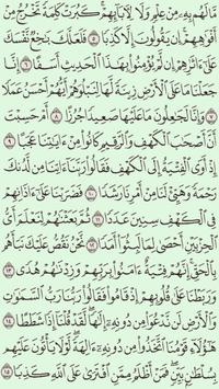 SOURATE KAHF MP3 EL TÉLÉCHARGER