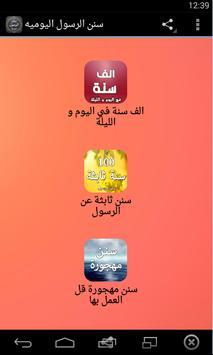 سنن الرسول اليوميه poster