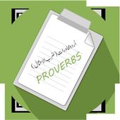 Urdu Proverbs (Muhvarat) icon