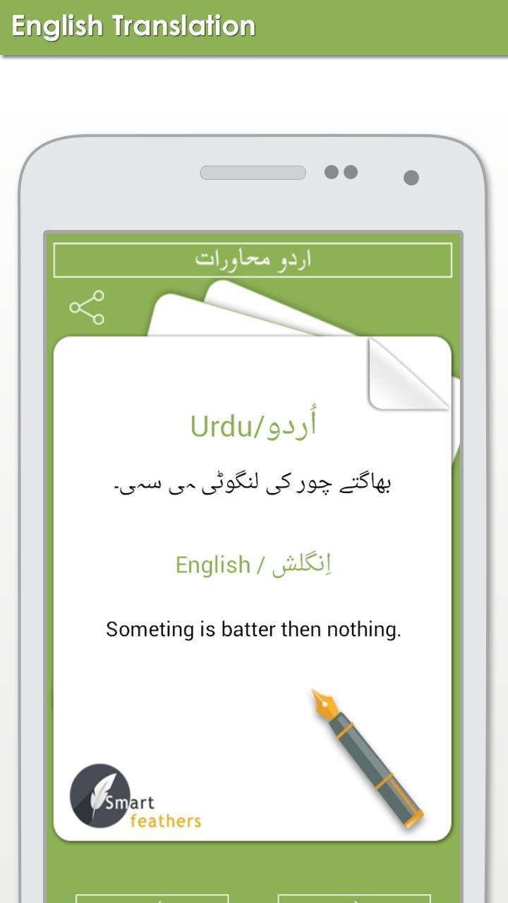 Urdu Proverbs (Muhvarat) for Android - APK Download