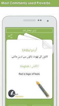 Urdu Proverbs (Muhvarat) apk screenshot
