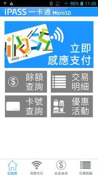 一卡通iPass poster