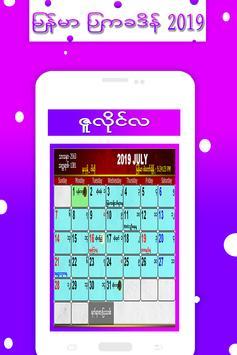 Myanmar Calendar 2020 screenshot 3