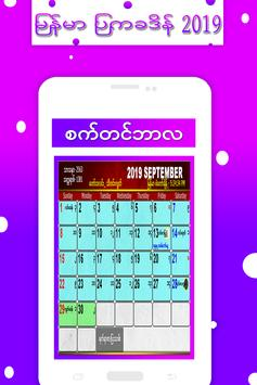 Myanmar Calendar 2020 screenshot 4