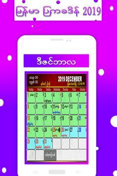 Myanmar Calendar 2020 screenshot 5