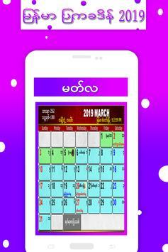 Myanmar Calendar 2020 screenshot 9
