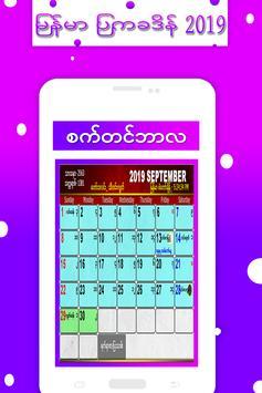 Myanmar Calendar 2020 screenshot 18