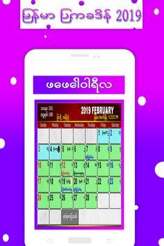 Myanmar Calendar 2020 screenshot 1