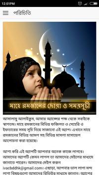 Ramadan er Dua and Time 2016 poster