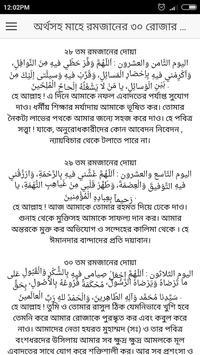 Ramadan er Dua and Time 2016 apk screenshot