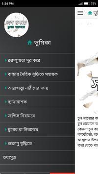 সাস্থ রক্ষায় চুনের ব্যাবহার apk screenshot