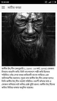 মাটির কান্না | জসীম উদ্দীন poster