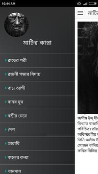 মাটির কান্না | জসীম উদ্দীন screenshot 1