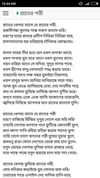 মাটির কান্না | জসীম উদ্দীন screenshot 2