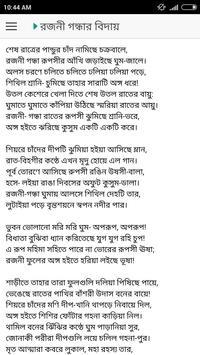 মাটির কান্না | জসীম উদ্দীন screenshot 3
