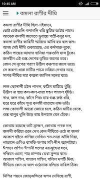 মাটির কান্না | জসীম উদ্দীন screenshot 5