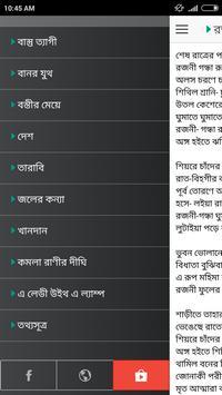 মাটির কান্না | জসীম উদ্দীন screenshot 7