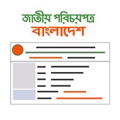 National ID card Bangladesh icon