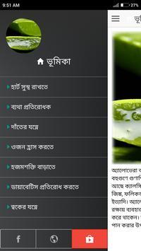 অ্যালোভেরা ব্যবহারের উপকারিতা apk screenshot