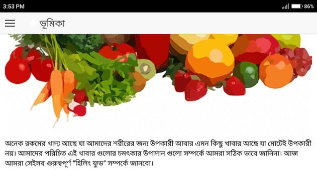 রোগ নিরাময়ে সাহায্যকারী খাবার apk screenshot
