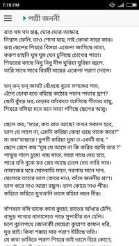 রাখালী - জসীম উদ্দীন screenshot 3