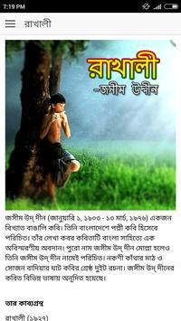 রাখালী - জসীম উদ্দীন poster