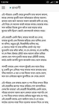 রাখালী - জসীম উদ্দীন screenshot 7