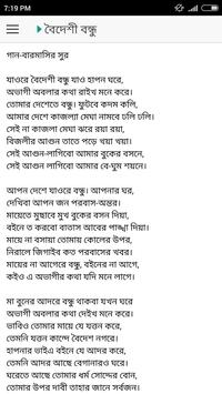 রাখালী - জসীম উদ্দীন screenshot 4