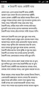 রাখালী - জসীম উদ্দীন screenshot 5