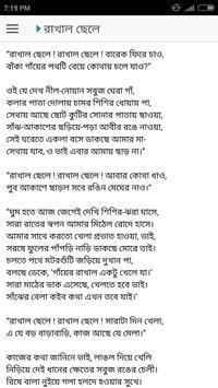 রাখালী - জসীম উদ্দীন screenshot 6
