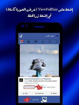 حفظ الصور والفيديو apk screenshot