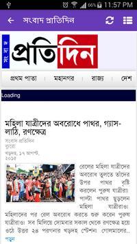 All Kolkata Newspapers- কলকাতা for Android - APK Download