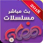 مسلسلات رمضان 2018 icon