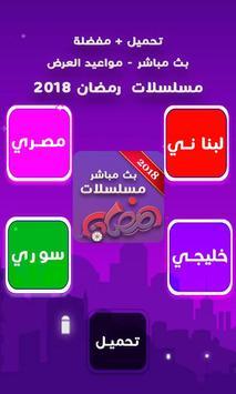 مسلسلات رمضان 2018 screenshot 1