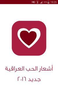 أشعار الحب العراقية 2016 poster