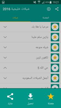 شيلات خليجية 2016 screenshot 3