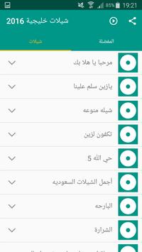 شيلات خليجية 2016 screenshot 1