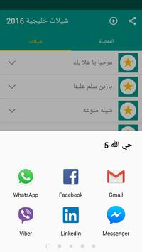 شيلات خليجية 2016 screenshot 4