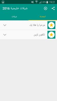 شيلات خليجية 2016 screenshot 5